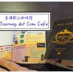 柔佛新山美食:The Journey Dot Com