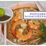 新加坡勿洛 Bedok 美食:红犀鸟砂拉越美食 Red Hornbill