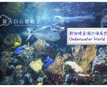 新加坡圣淘沙海底世界 Underwater World  Singapore 走入历史