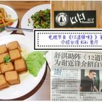 台湾台北美食:Kiki 餐厅 @ 信义诚品店
