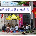 越南河内街边美食吃透透