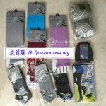 女人网购:竹炭舒服 @ Queena.com.my (文末有奖游戏送上3份竹炭衣物产品)