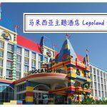 柔佛旅游酒店: LEGOLAND Hotel Malaysia 乐高酒店