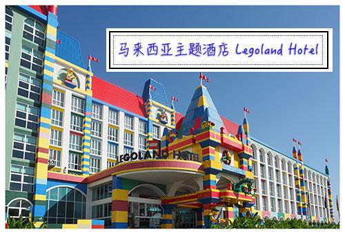 20160628_LegoLand-Malaysia_0086