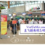 VietJetAir.com 越捷航空:Singapore <--->Ho Chi Minh City