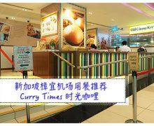 新加坡美食: Curry Times 时光咖哩 @ Changi Airport Terminal 3