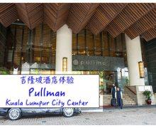 吉隆坡旅游酒店:Pullman Kuala Lumpur City Center 吉隆坡市中心铂尔曼