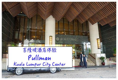 20160714_Kuala-Lumpur-Singapore_0137