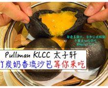 Pullman KLCC :太子轩(点心任你吃RM60一个人)