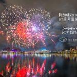 新加坡旅游:2016年51周年国庆日彩排烟火 NDP2016