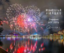 新加坡旅游 : 2016年51周年国庆日彩排烟火 NDP2016