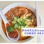 新加坡实龙岗 Serangoon 美食 :春兴面家 @ First Center 春兴园