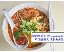 新加坡实龙岗 Serangoon 美食 : 春兴面家 @ First Center 春兴园