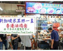 新加坡米其林一星 : 牛车水大厦 香港油鸡饭面