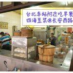 台湾台北美食:四海豆浆