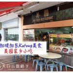 新加坡加东Katong美食:美园家乡小吃(第一次在新加坡吃云吞面)