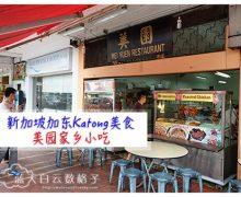 新加坡加东Katong美食 :  美园家乡小吃  ( 第一次在新加坡吃云吞面 )