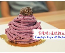 吉隆坡 甲洞 Kepong 美食: Tampopo Cafe