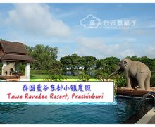 泰国Prachinburi旅游酒店篇:Tawa Ravadee Resort
