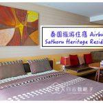 泰国曼谷旅游 Airbnb : Sathorn Heritage Residence