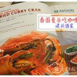泰国曼谷美食:建兴咖喱炒螃蟹