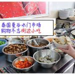 泰国曼谷美食:水门市场街边小吃