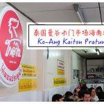 泰国曼谷美食:水门市场海南鸡饭 Ko-Ang Kaiton Pratunam