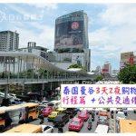 泰国曼谷3天2夜购物游行程篇(包括公共交通体验)