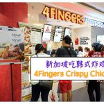 新加坡美食:4Fingers Crispy Chicken @ ION Orchard
