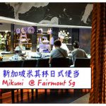 新加坡米其林美食:Mikuni @ Fairmont Singapore