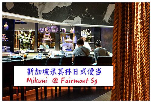 20160823_Mikuni_0034