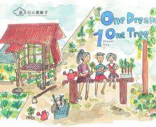 1Dream1Tree : 100万棵树种植计划