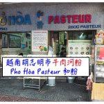 越南胡志明市美食:Phở Hòa Pasteur 和粉
