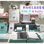新加坡文具购物 : Kikki.K @ Raffles City Shopping Centre