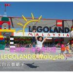柔佛旅游:LEGOLAND® Malaysia (大人在乐高乐园玩的10件事 10 things to do in the LEGOLAND® Malaysia)