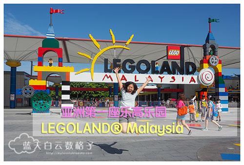 20160628_legoland-malaysia_0092