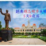 越南胡志明市头顿5天4夜游行程篇