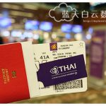 Thai Airways: Singapore <---> Bangkok @ Suvarnabhumi Airport