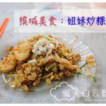 槟城美食:姐妹炒粿条 @ 南兴餐室