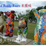 槟城旅游:United Buddy Bears