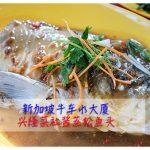 新加坡牛车水 Chinatown 美食:兴隆菜社酱蒸松鱼头 @ 牛车水大厦