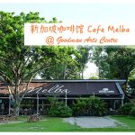 新加坡咖啡馆:Cafe Melba @ Goodman Arts Centre