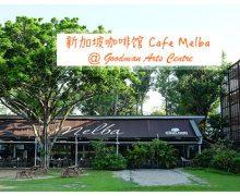 新加坡咖啡馆:Cafe Melba @ Goodman Arts Centre