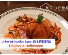 日本环球影城 Universal Studios Japan: Delicious Halloween