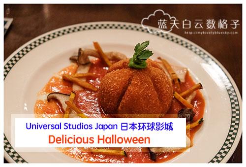 20160913_japan-osaka-usj_0841