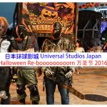 日本环球影城 Universal Studios Japan : Halloween Re-boooooooorn 2016