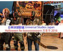 日本环球影城 Universal Studios Japan : Halloween Re-boooooooorn 2016