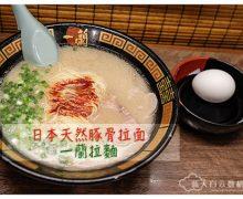 日本大阪美食 | 一蘭拉麵 @ 梅田阪急东通店 ( 旧梅田店 )