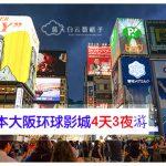 日本大阪新世界环球影城心斋桥4天3夜游(行程篇)