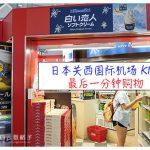 日本大阪购物:最后一分钟购物 @ 关西国际机场